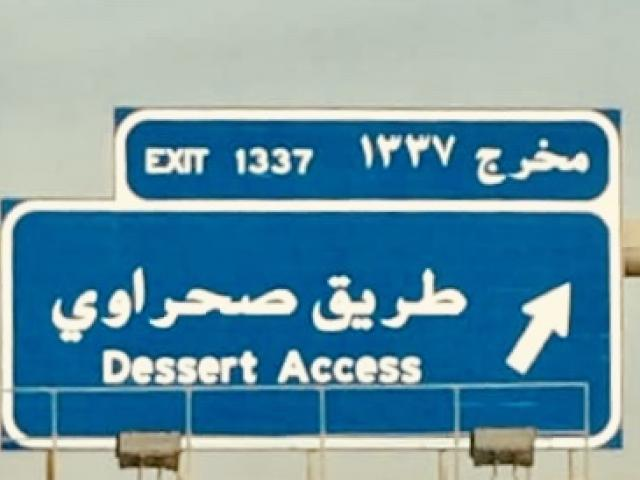 A road sign informing drivers of 'Dessert' access. Photo: Deborah Heron