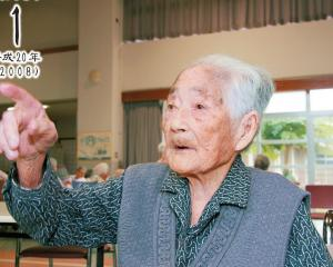 Nabi Tajima, pictured here in 2008, has died aged 117. Photo: Wiki Commons