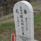 The new headstone of Soo Moo Woon at the Alexandra cemetery. PHOTO: PAM JONES